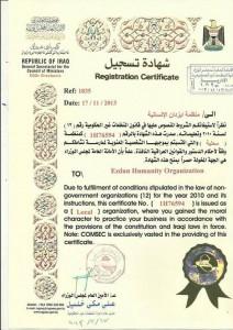 Urkunde der Eintragung der EHO