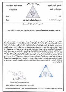 Pressemitteilung des Religiösen Rates der Êzîden vom 21. Januar 2015
