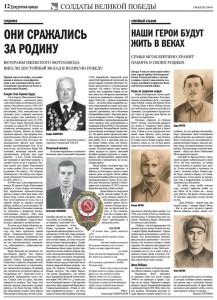 """Russisches Magazin """"Udmurtskaya Pravad"""" über die Familie-Mihoyî (Ausgabe Mai 2015)"""