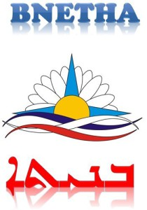 """Logo der assyrische NGO """"BNETHA"""""""