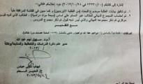 Offizielle Bestätigung des irak. Bildungsministeriums